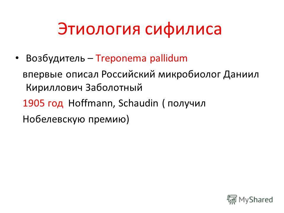 Этиология сифилиса Возбудитель – Тreponema pallidum впервые описал Российский микробиолог Даниил Кириллович Заболотный 1905 год Hoffmann, Schaudin ( получил Нобелевскую премию)