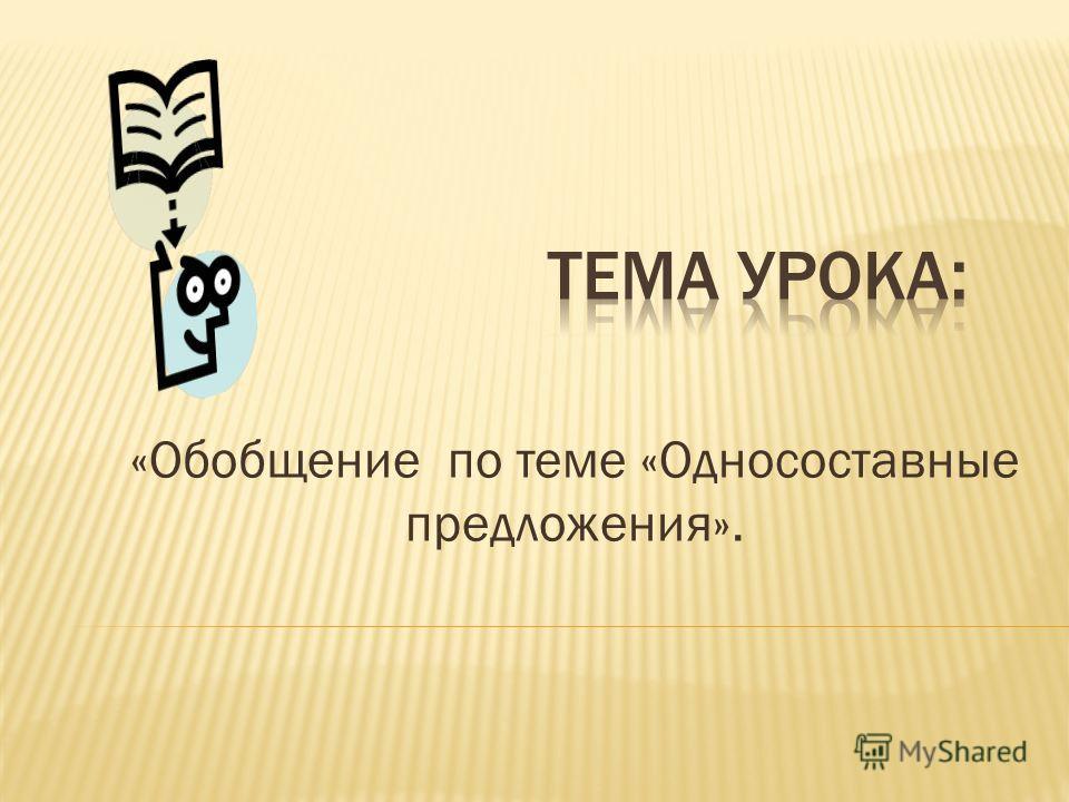 «Обобщение по теме «Односоставные предложения».