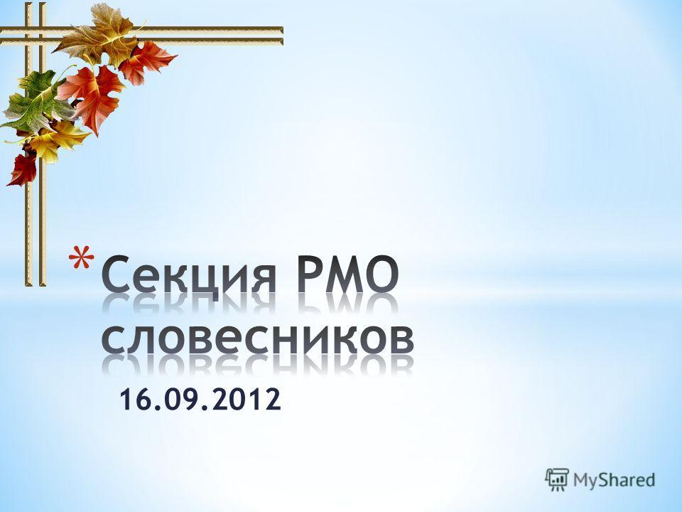 16.09.2012