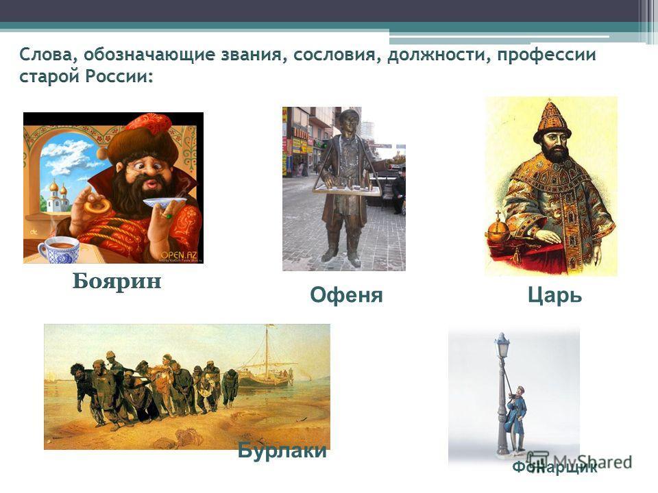 Офеня ЦарьОфеня Фонарщик Бурлаки