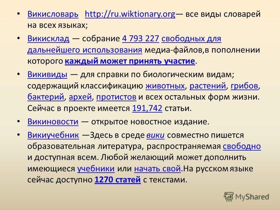 Викисловарь http://ru.wiktionary.org все виды словарей на всех языках; Викисловарьhttp://ru.wiktionary.org Викисклад собрание 4 793 227 свободных для дальнейшего использования медиа-файлов,в пополнении которого каждый может принять участие. Викисклад