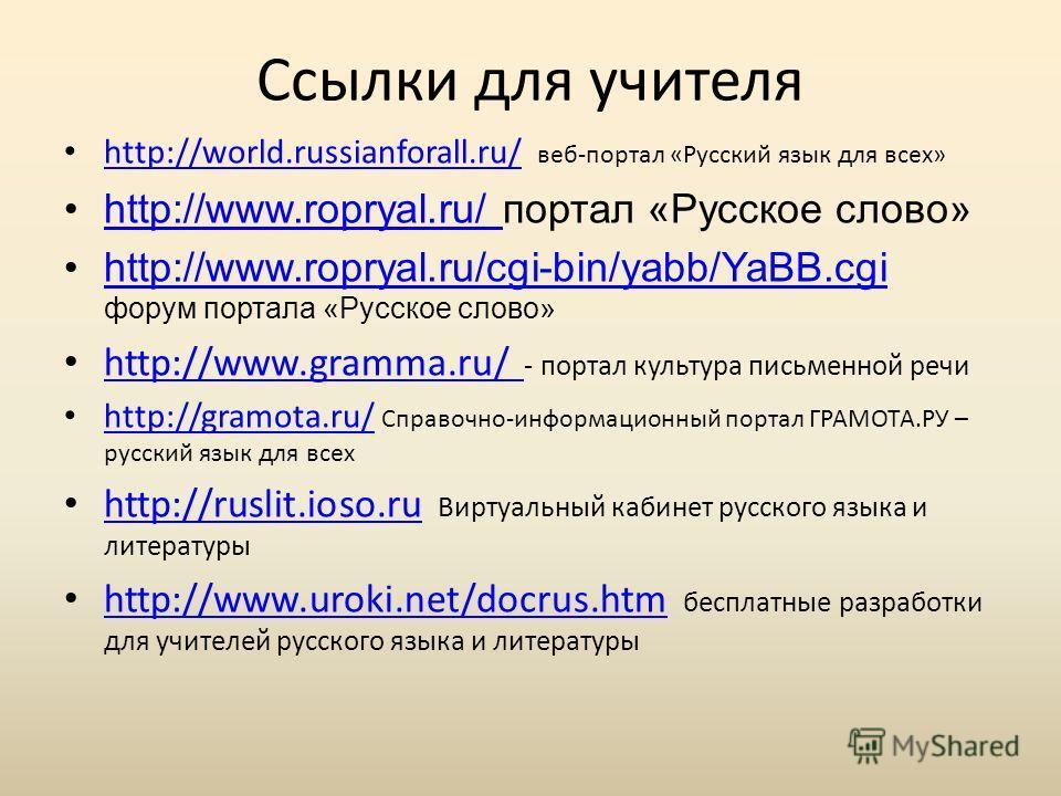 Ссылки для учителя http://world.russianforall.ru/ веб-портал «Русский язык для всех» http://world.russianforall.ru/ http://www.ropryal.ru/ портал «Русское слово»http://www.ropryal.ru/ http://www.ropryal.ru/cgi-bin/yabb/YaBB.cgi форум портала «Русское