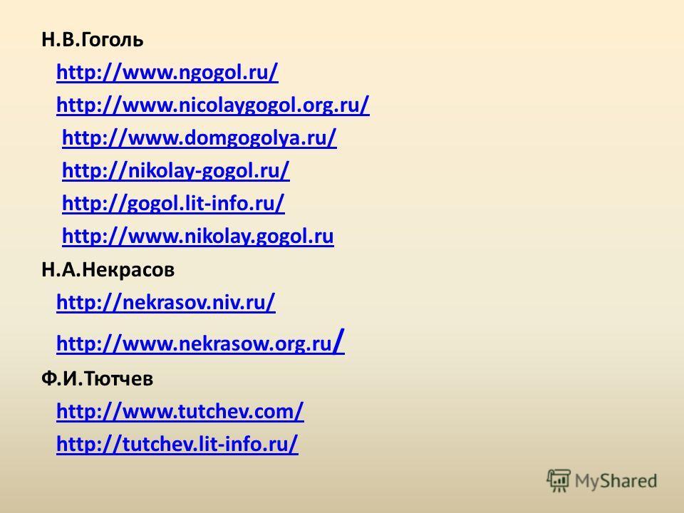 Н.В.Гоголь http://www.ngogol.ru/ http://www.nicolaygogol.org.ru/ http://www.domgogolya.ru/ http://nikolay-gogol.ru/ http://gogol.lit-info.ru/ http://www.nikolay.gogol.ru Н.А.Некрасов http://nekrasov.niv.ru/ http://www.nekrasow.org.ru / http://www.nek