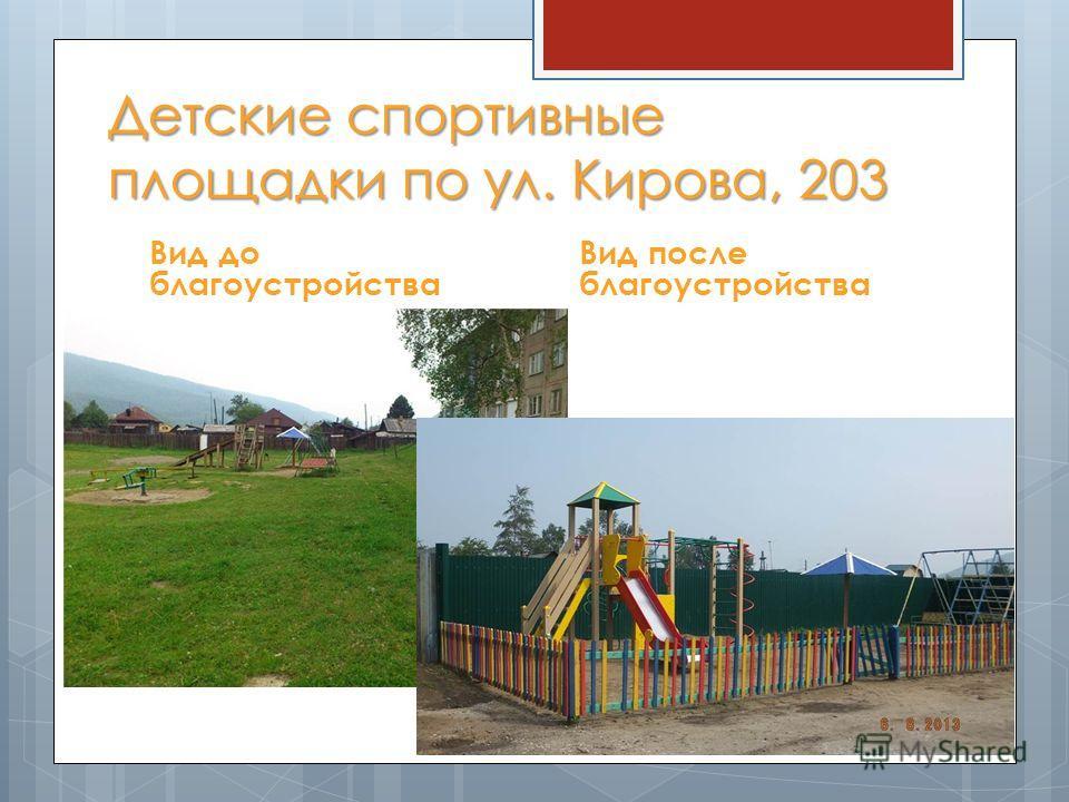 Детские спортивные площадки по ул. Кирова, 203 Вид до благоустройства Вид после благоустройства