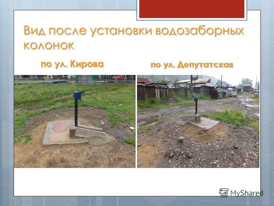 Вид после установки водозаборных колонок по ул. Кирова по ул. Депутатская