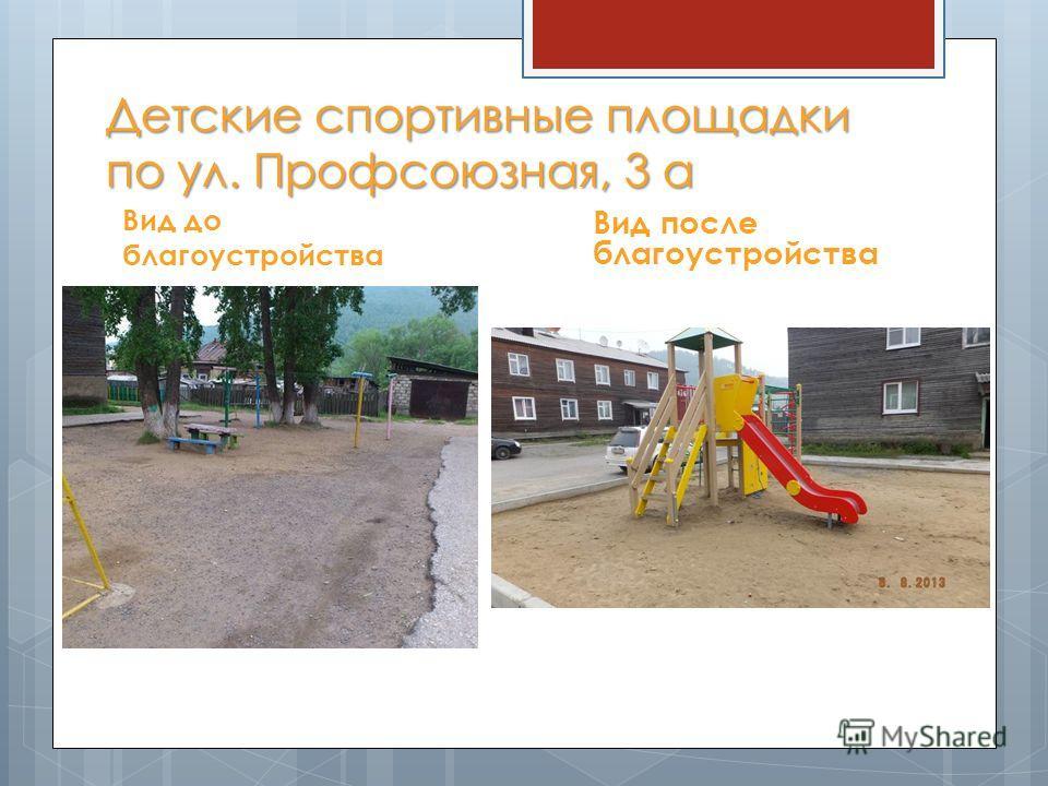 Детские спортивные площадки по ул. Профсоюзная, 3 а Вид до благоустройства Вид после благоустройства
