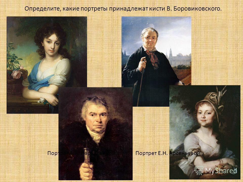 Определите, какие портреты принадлежат кисти В. Боровиковского. Портрет Е.Н. АрсеньевойПортрет Е.А. Нарышкиной