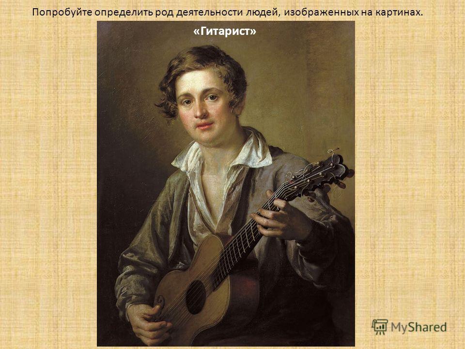 Попробуйте определить род деятельности людей, изображенных на картинах. «Гитарист»