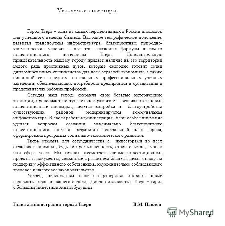 3 Уважаемые инвесторы! Город Тверь – одна из самых перспективных в России площадок для успешного ведения бизнеса. Выгодное географическое положение, развитая транспортная инфраструктура, благоприятные природно- климатические условия – вот три слагаем