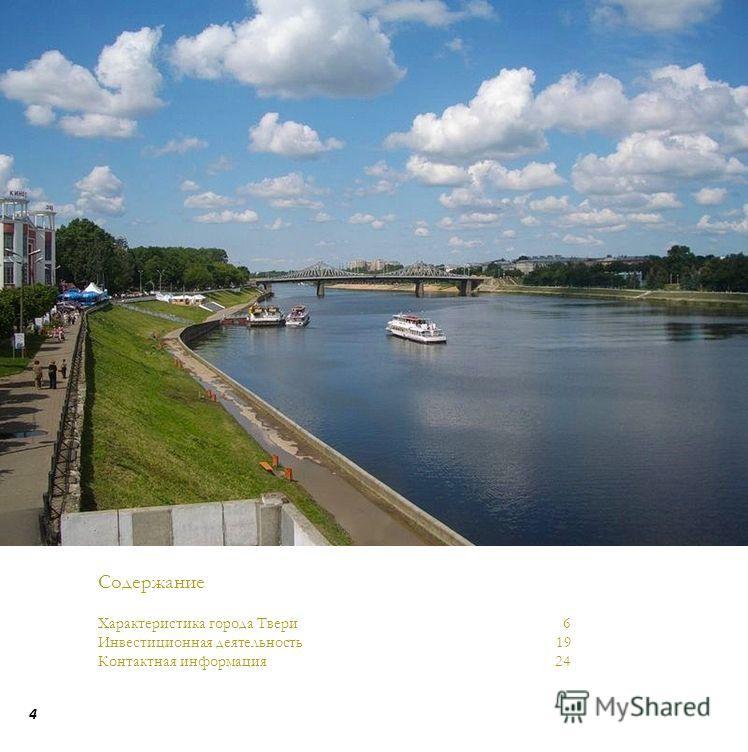 4 Содержание Характеристика города Твери 6 Инвестиционная деятельность 19 Контактная информация 24
