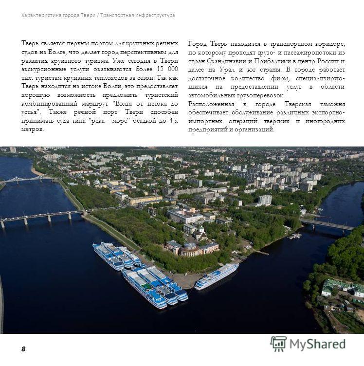 8 Характеристика города Твери / Транспортная инфраструктура Тверь является первым портом для круизных речных судов на Волге, что делает город перспективным для развития круизного туризма. Уже сегодня в Твери экскурсионные услуги оказываются более 15