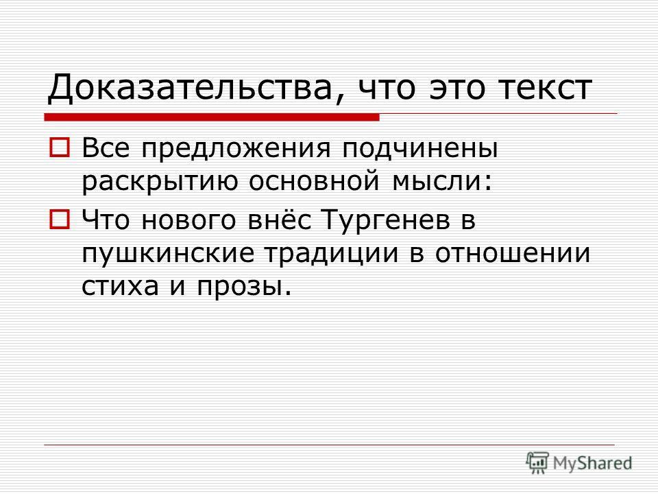 Доказательства, что это текст Все предложения подчинены раскрытию основной мысли: Что нового внёс Тургенев в пушкинские традиции в отношении стиха и прозы.