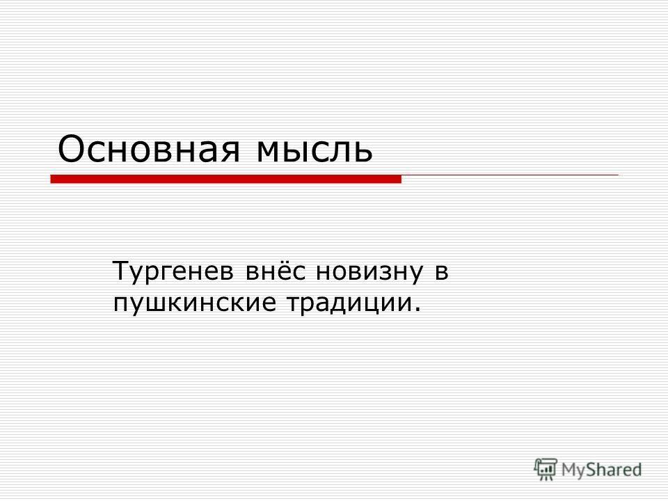 Основная мысль Тургенев внёс новизну в пушкинские традиции.