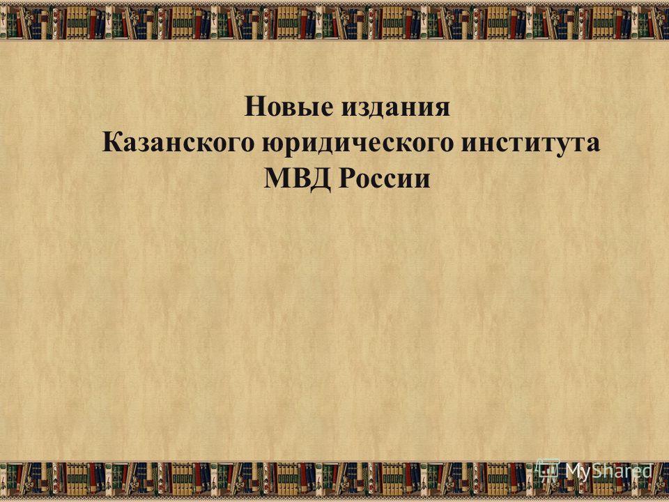 Новые издания Казанского юридического института МВД России
