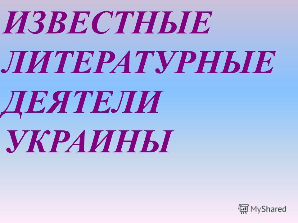 А из XII века ему вторил сам киевский князь Святослав с его страстным призывом к единению накануне исторической общеславянской беды - разрушительного монгольского нашествия.