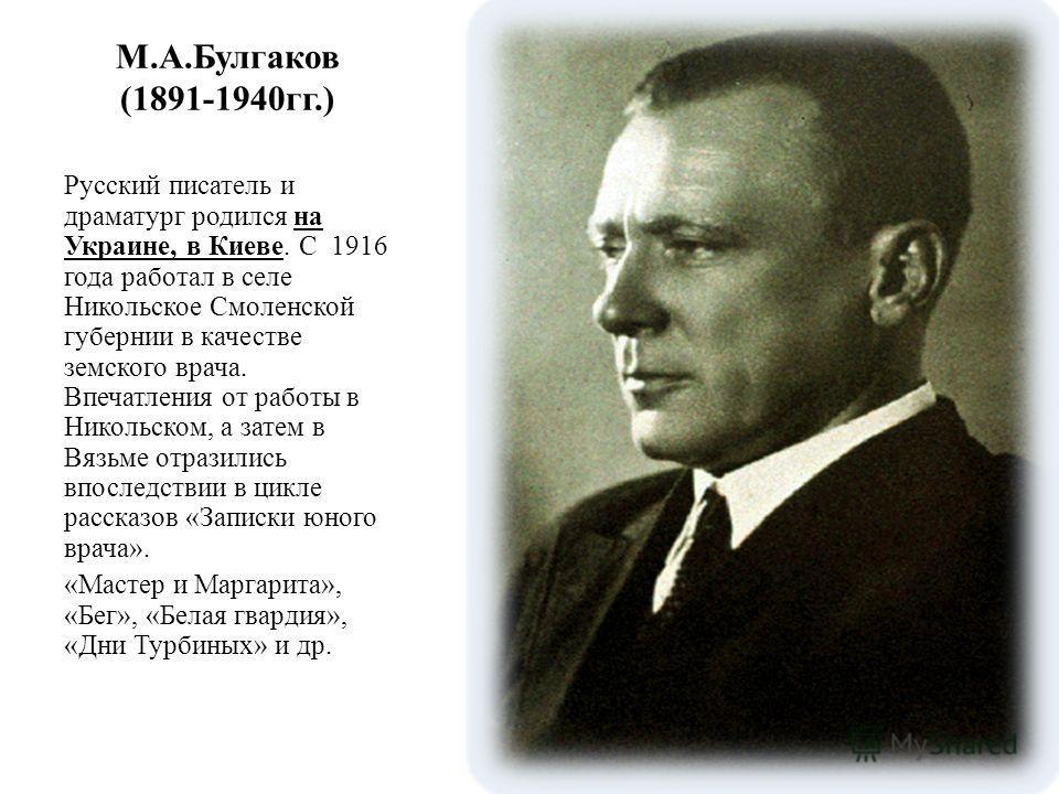 В.Г.Короленко (1853-1921гг.) Выдающийся русский писатель, журналист, публицист украинского происхождения. Родился в Житомире. «Дети подземелья», «Слепой музыкант» и др.