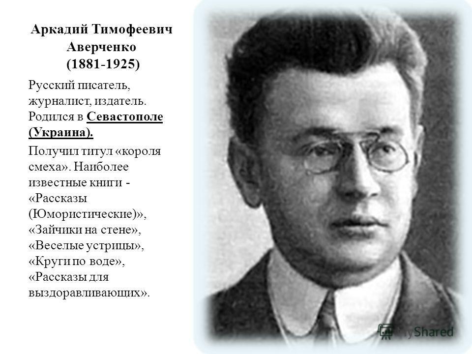 М.А.Булгаков (1891-1940гг.) Русский писатель и драматург родился на Украине, в Киеве. С 1916 года работал в селе Никольское Смоленской губернии в качестве земского врача. Впечатления от работы в Никольском, а затем в Вязьме отразились впоследствии в