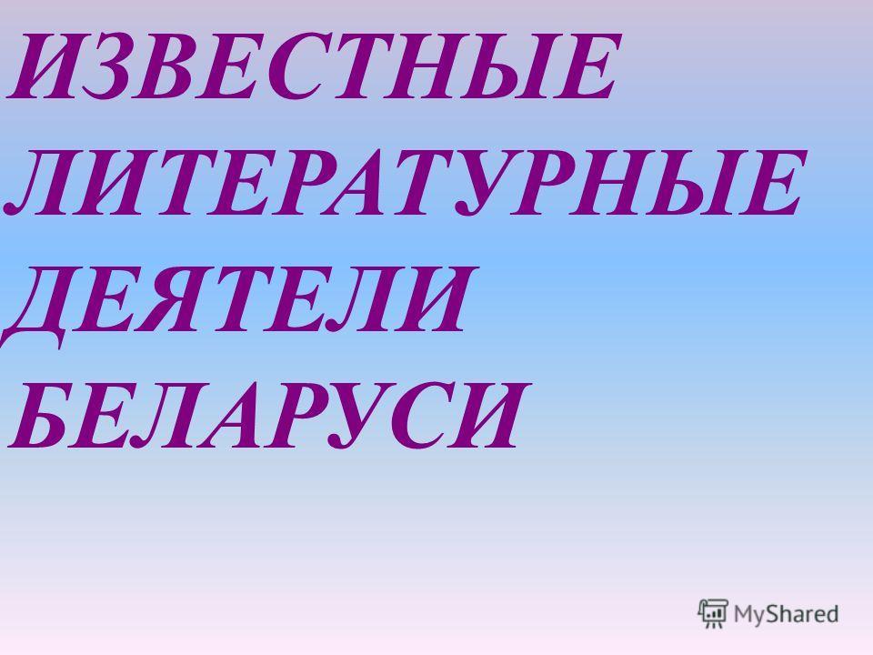 Аркадий Тимофеевич Аверченко (1881-1925) Русский писатель, журналист, издатель. Родился в Севастополе (Украина). Получил титул «короля смеха». Наиболее известные книги - «Рассказы (Юмористические)», «Зайчики на стене», «Веселые устрицы», «Круги по во