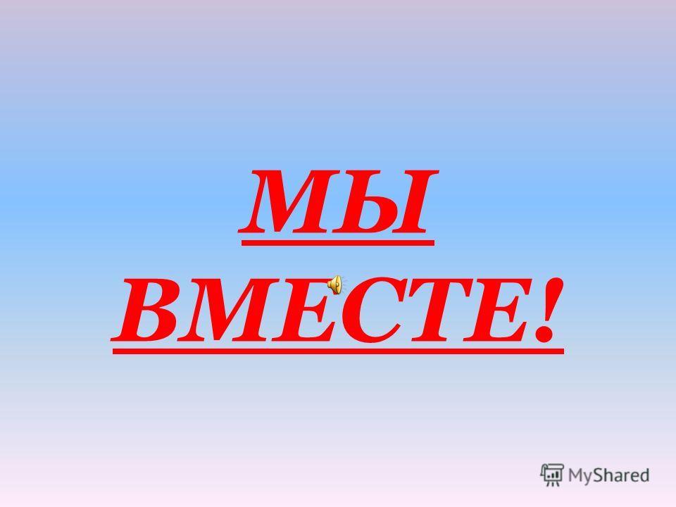 На границе Белоруссии, России и Украины установлен памятник «Дружба», свидетельствующий о стремлении этих государств жить в дружбе и любви. Три белых пилона, устремленных в небо,- символ единства славян.