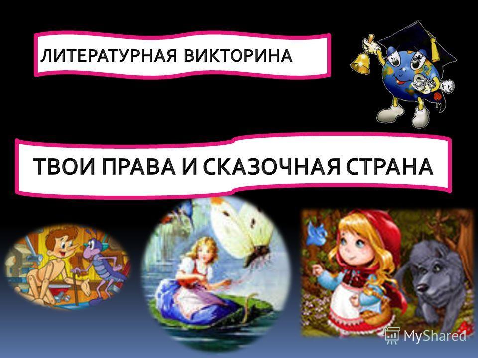 Права россиян записаны в главном законе – Конституции Российской Федерации Права ребёнка записаны в конвенции о правах ребёнка и декларации прав ребёнка