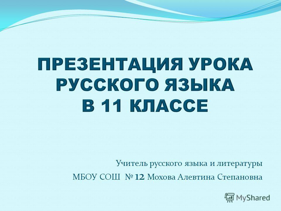 Учитель русского языка и литературы МБОУ СОШ 12 Мохова Алевтина Степановна