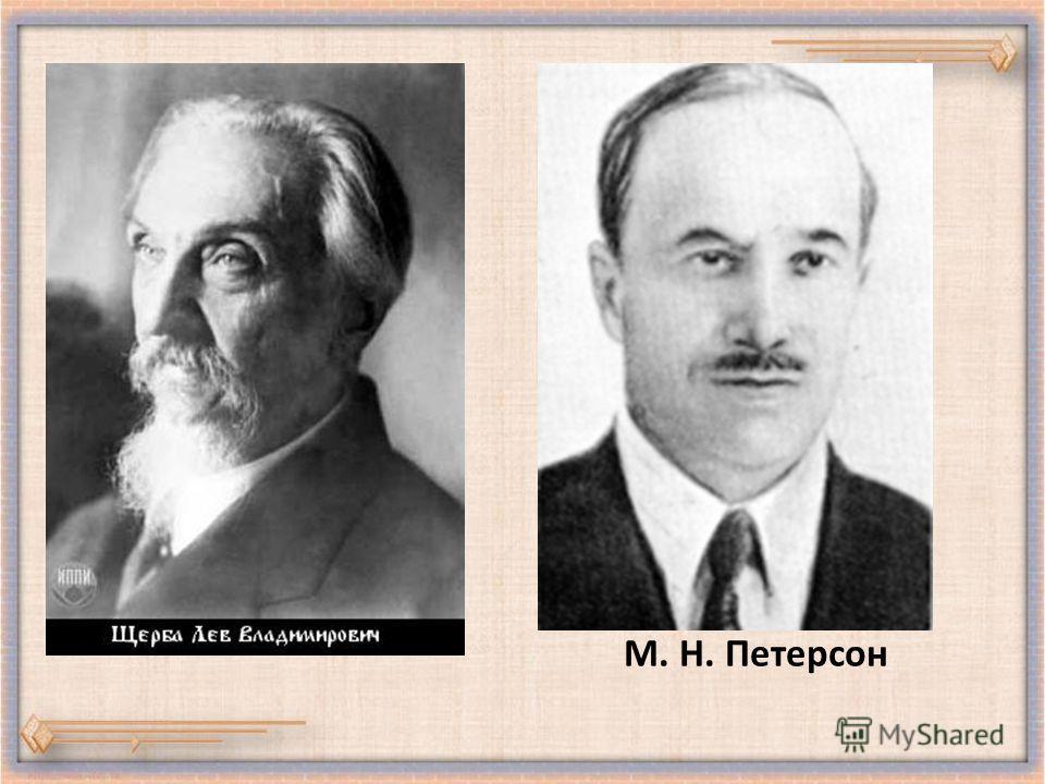 М. Н. Петерсон
