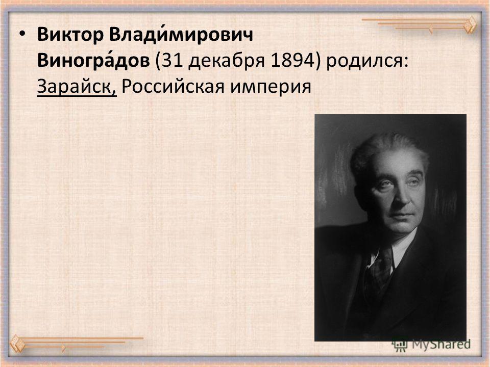 Виктор Влади́мирович Виногра́дов (31 декабря 1894) родился: Зарайск, Российская империя