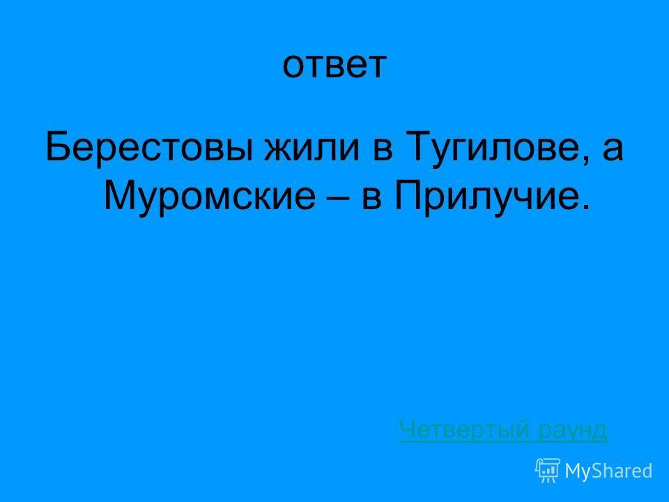 Барышня-крестьянка 40 Как называлось имение Берестовых и как – имение Муромских? ответ
