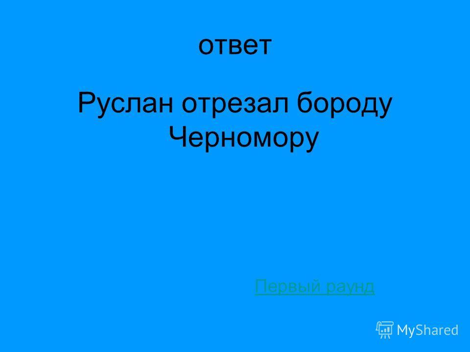 Руслан и Людмила 30 Как Руслану удалось победить колдуна? ответ