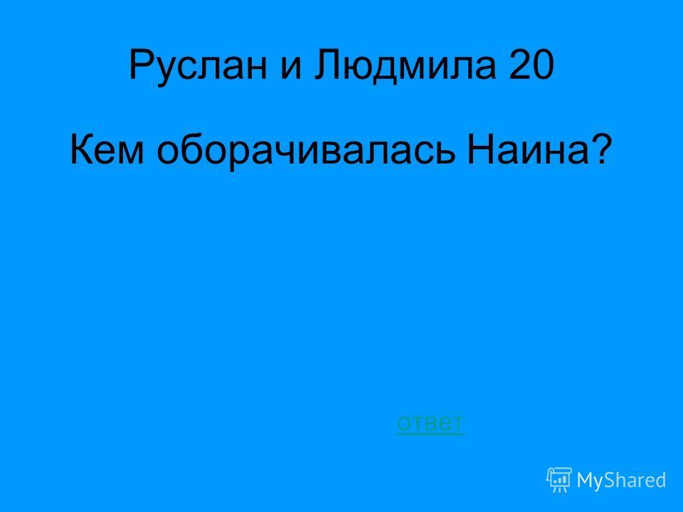 Руслан отрезал бороду Черномору Первый раунд