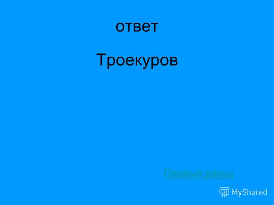Дубровский 50 Кто из героев, находясь не в духе, насвистывал: «Гром победы раздавайся!»? ответ