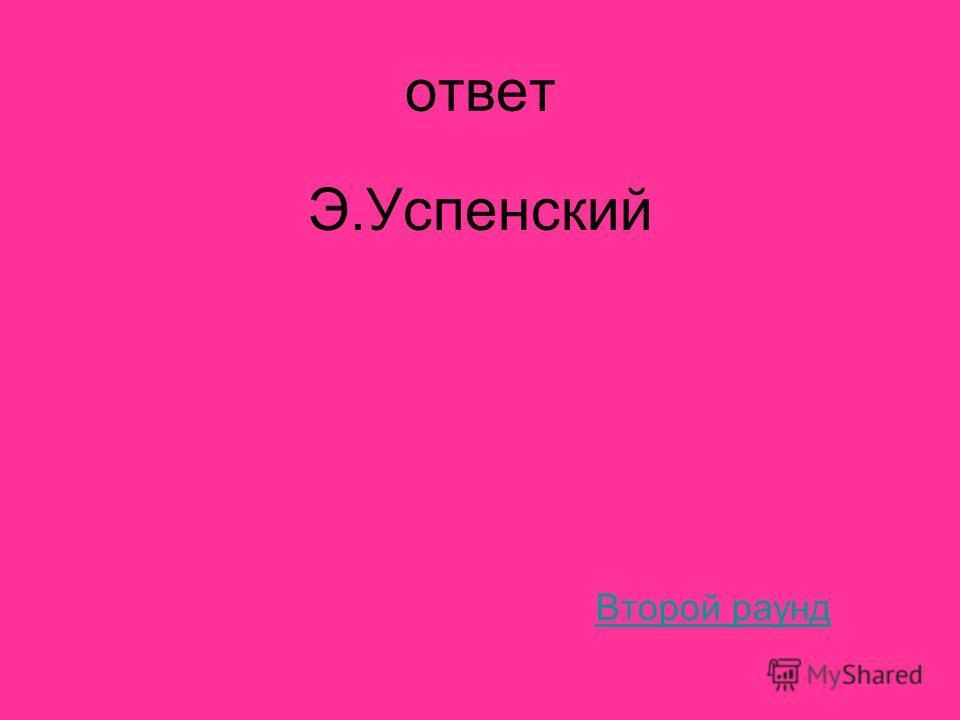 Сказки русских писателей 20 Кто написал сказку «Каникулы в Простоквашино»? ответ