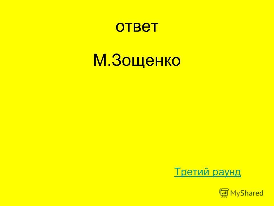Автор 30 «Великие путешественники», «Золотые слова», «Галоша», «Встреча». ответ
