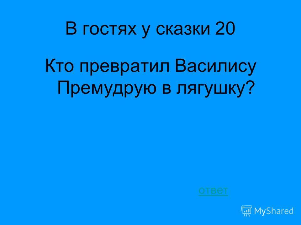 Ответ 11 Первый раунд