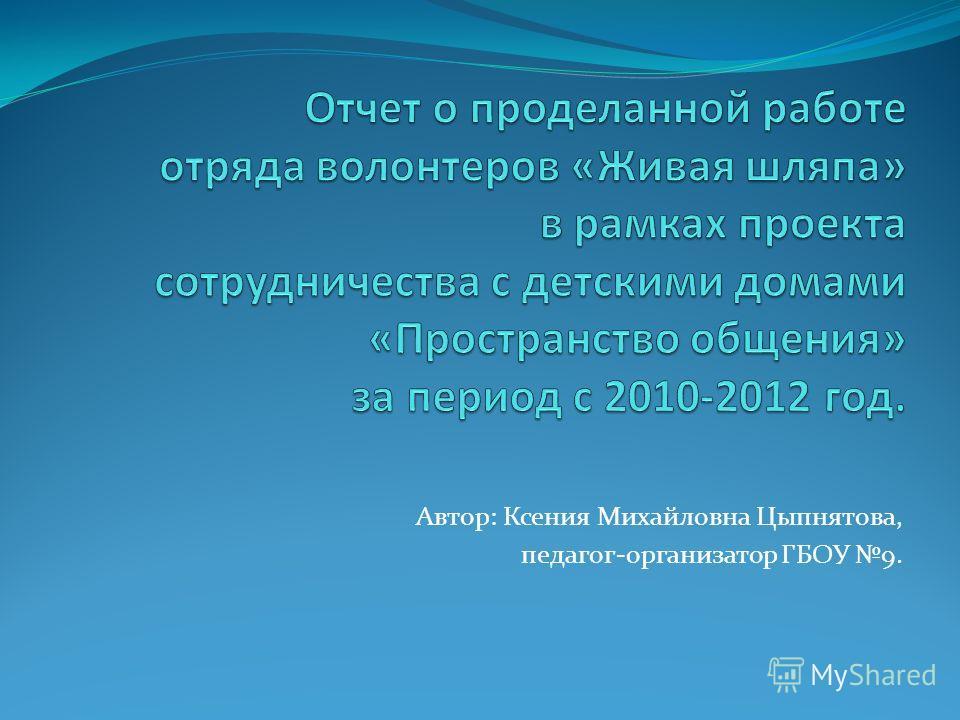 Автор: Ксения Михайловна Цыпнятова, педагог-организатор ГБОУ 9.