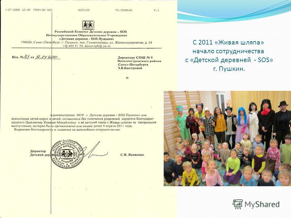 С 2011 «Живая шляпа» начало сотрудничества с «Детской деревней - SOS» г. Пушкин.