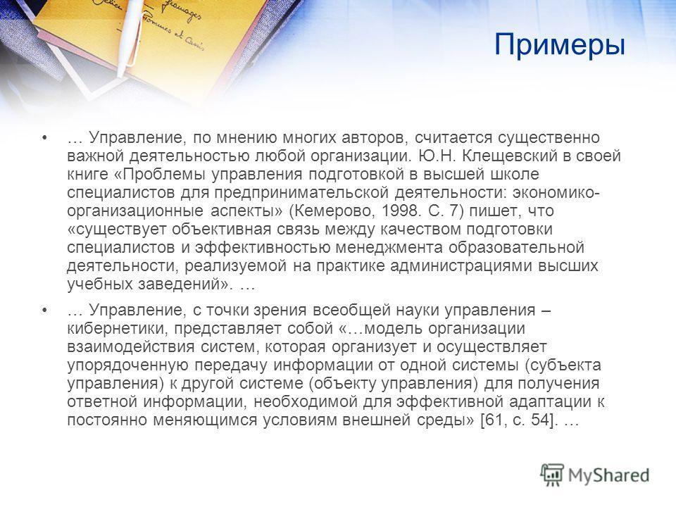 Примеры … Управление, по мнению многих авторов, считается существенно важной деятельностью любой организации. Ю.Н. Клещевский в своей книге «Проблемы управления подготовкой в высшей школе специалистов для предпринимательской деятельности: экономико-
