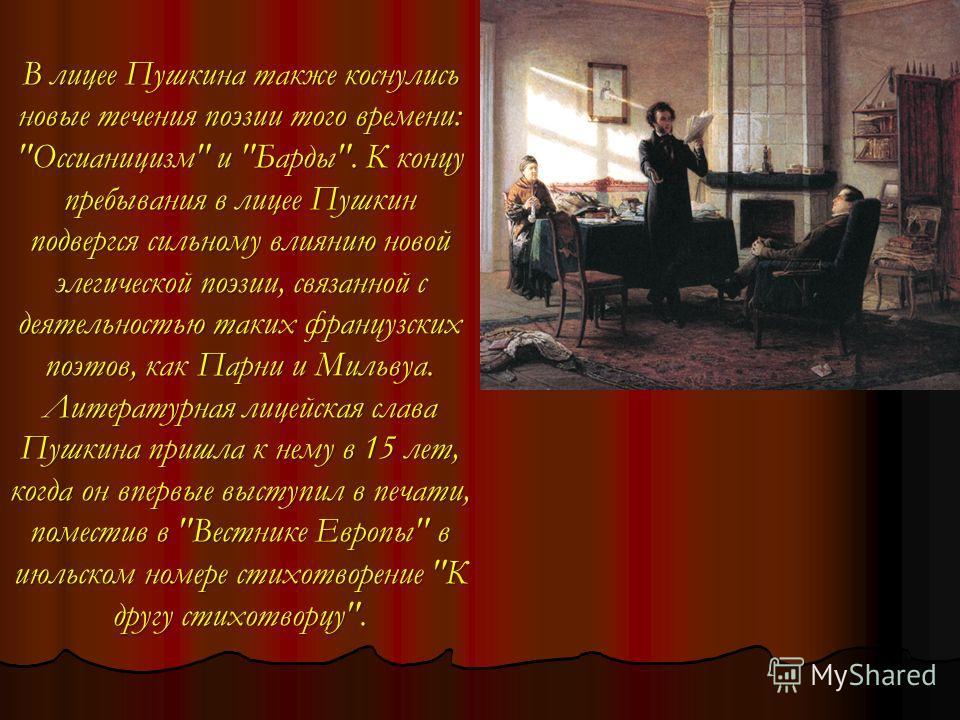 В лицее Пушкина также коснулись новые течения поэзии того времени: