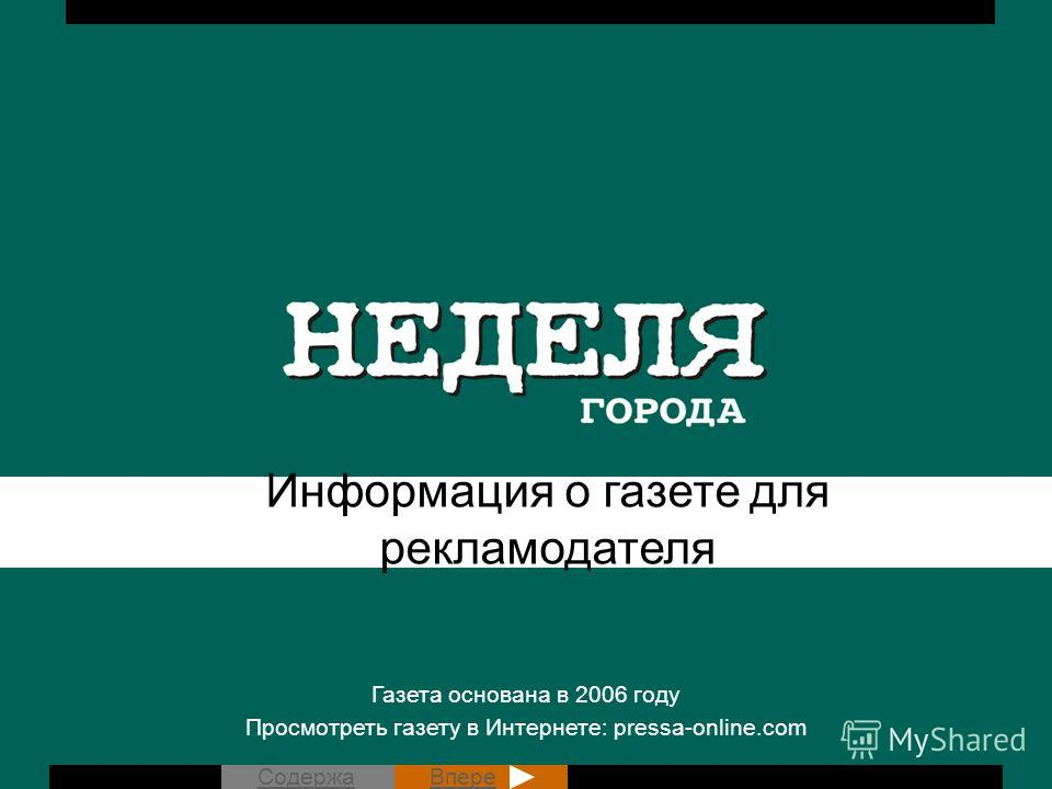 Информация о газете для рекламодателя Газета основана в 2006 году Просмотреть газету в Интернете: pressa-online.com Содержа ние Впере д