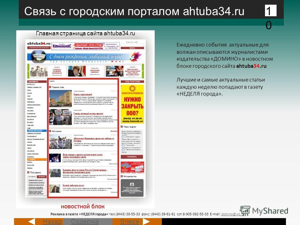 Связь с городским порталом ahtuba34.ru1010 Ежедневно события актуальные для волжан описываются журналистами издательства «ДОМИНО» в новостном блоке городского сайта ahtuba34.ru Лучшие и самые актуальные статьи каждую неделю попадают в газету «НЕДЕЛЯ