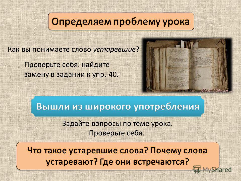 Как вы понимаете слово устаревшие? Проверьте себя: найдите замену в задании к упр. 40. Задайте вопросы по теме урока. Проверьте себя.
