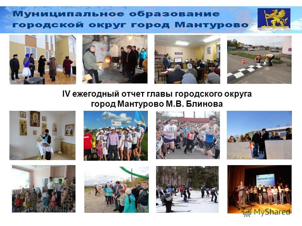 IV ежегодный отчет главы городского округа город Мантурово М.В. Блинова