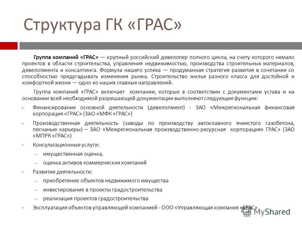 Структура ГК « ГРАС » Группа компаний « ГРАС » крупный российский девелопер полного цикла, на счету которого немало проектов в области строительства, управления недвижимостью, производства строительных материалов, девелопмента и консалтинга. Формула