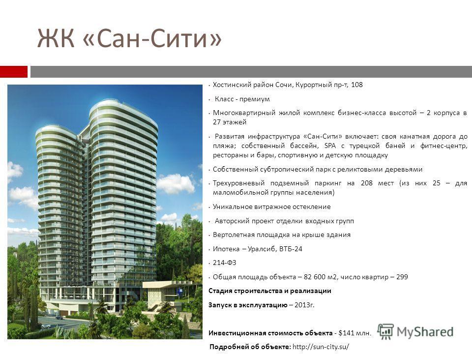 ЖК « Сан - Сити » Хостинский район Сочи, Курортный пр - т, 108 Класс - премиум Многоквартирный жилой комплекс бизнес - класса высотой – 2 корпуса в 27 этажей Развитая инфраструктура « Сан - Сити » включает : своя канатная дорога до пляжа ; собственны