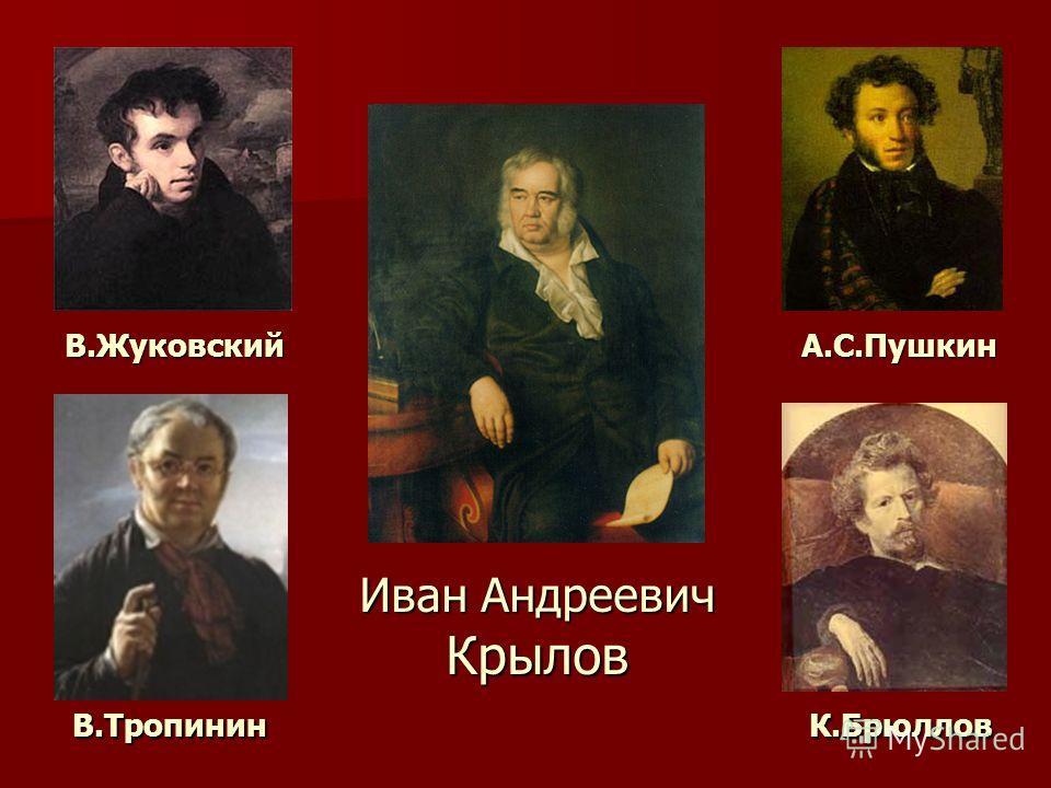 Иван Андреевич Крылов В.Жуковский В.Тропинин А.С.Пушкин К.Брюллов