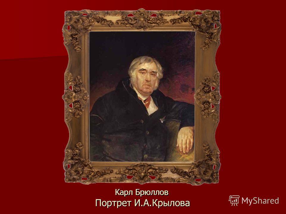 Карл Брюллов Портрет И.А.Крылова