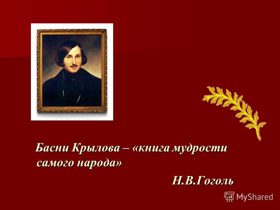 Басни Крылова – «книга мудрости самого народа» Н.В.Гоголь