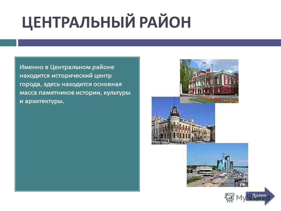 ЦЕНТРАЛЬНЫЙ РАЙОН Именно в Центральном районе находится исторический центр города, здесь находится основная масса памятников истории, культуры и архитектуры. Далее