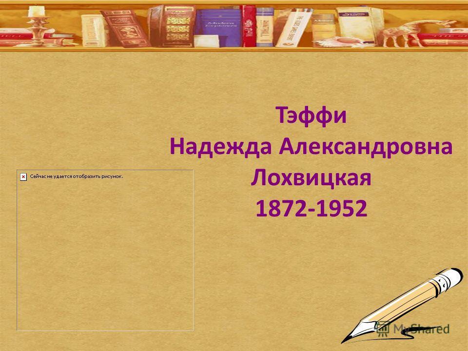 Тэффи Надежда Александровна Лохвицкая 1872-1952