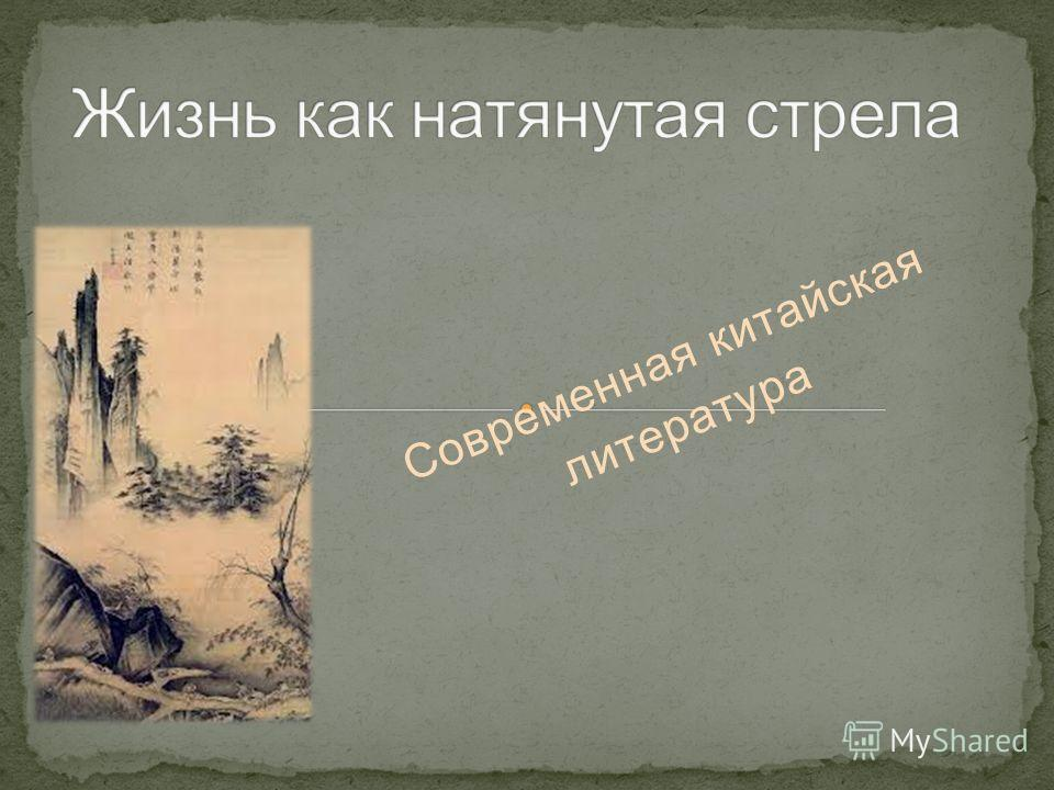 Современная китайская литература